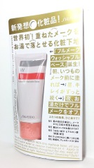 SHISEIDO FULLMAKE WASHABLE BASE IMAGE